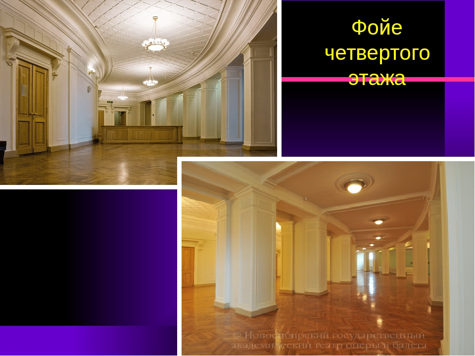 Фойе четвертого этажа
