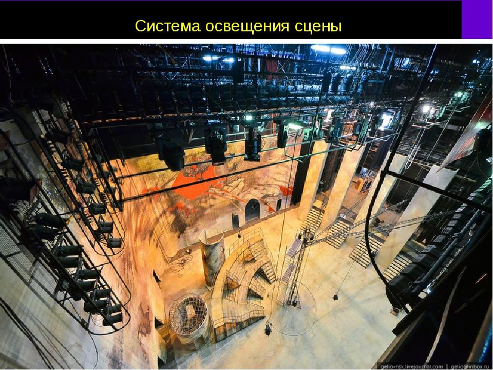 Система освещения сцены