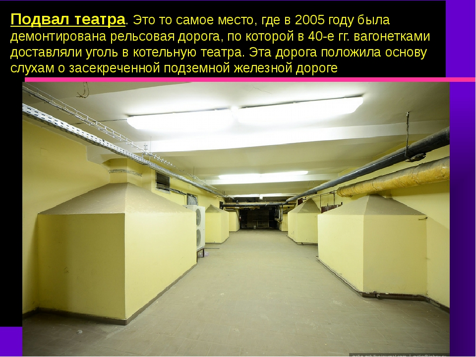 Подвал театра. Это то самое место, где в 2005 году была демонтирована рельсов...