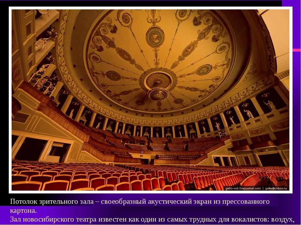 Потолок зрительного зала – своеобразный акустический экран из прессованного к...
