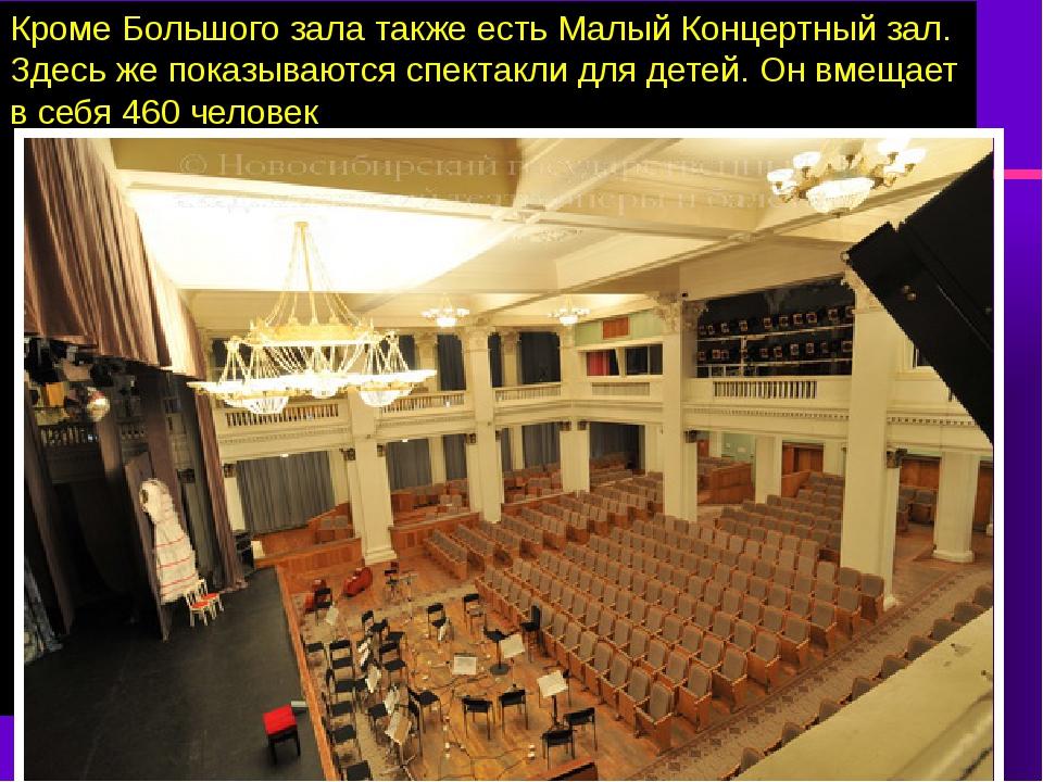 Кроме Большого зала также есть Малый Концертный зал. Здесь же показываются сп...