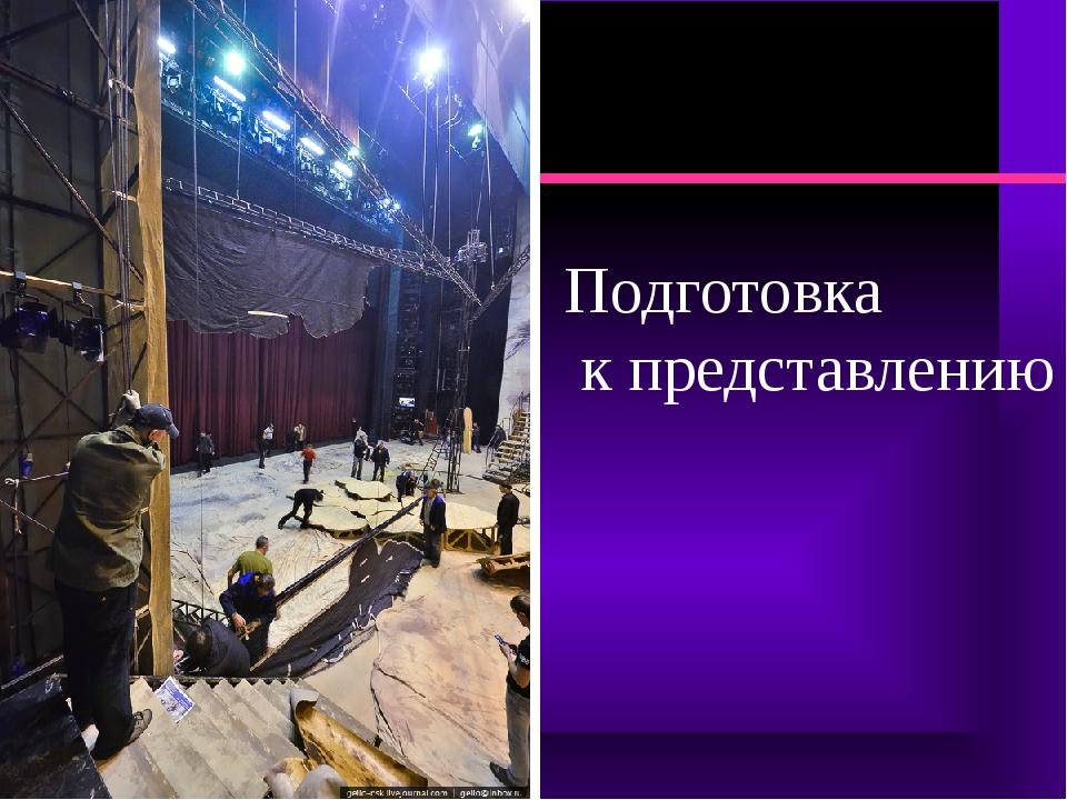 Подготовка к представлению