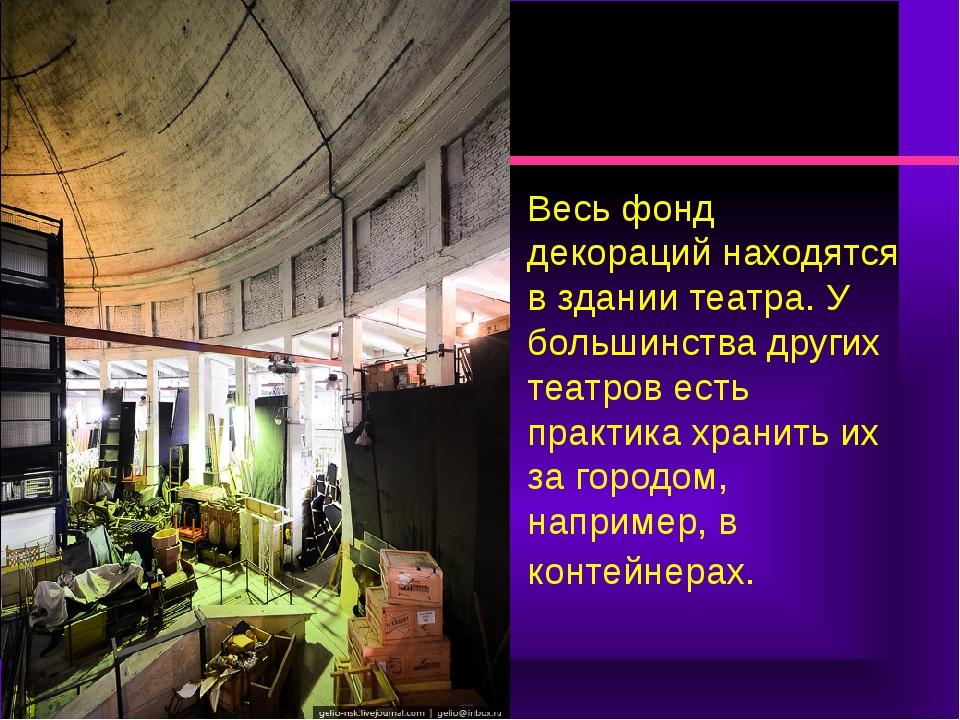 Весь фонд декораций находятся в здании театра. У большинства других театров е...