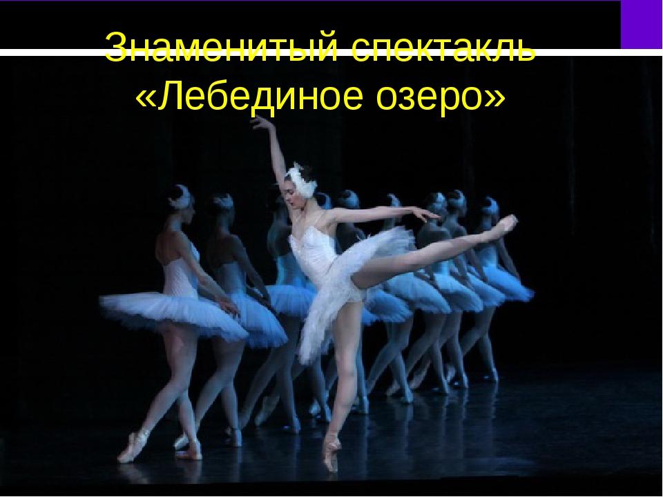 Знаменитый спектакль «Лебединое озеро»