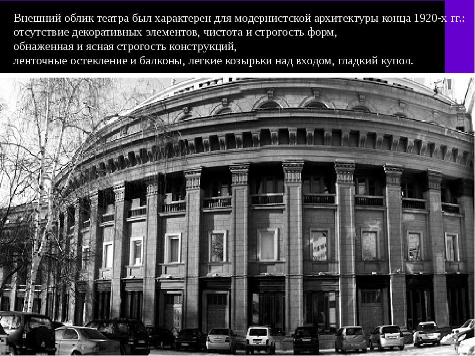 Внешний облик театра был характерен для модернистской архитектуры конца 1920‑...