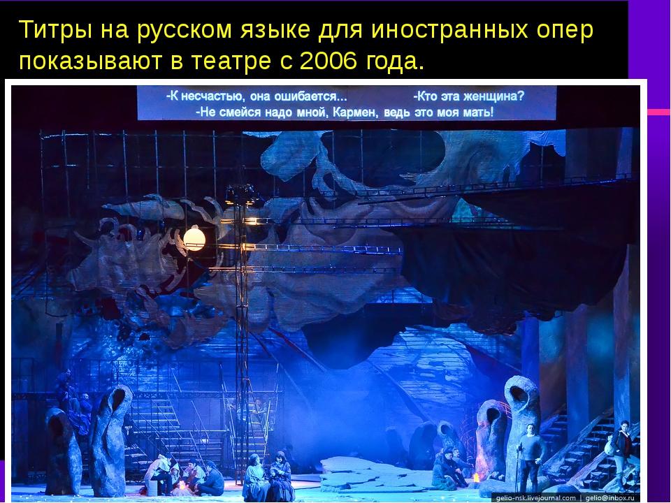 Титры на русском языке для иностранных опер показывают в театре с 2006 года.