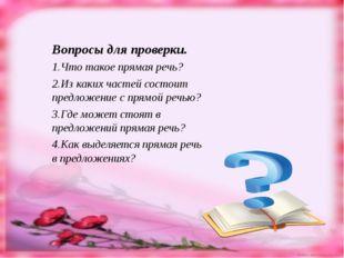 Вопросы для проверки. 1.Что такое прямая речь? 2.Из каких частей состоит пред