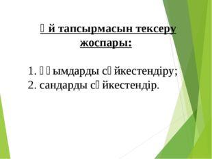 Үй тапсырмасын тексеру жоспары: 1. ұғымдарды сәйкестендіру; 2. сандарды сәйке