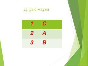 Дұрыс жауап 1С 2А 3В