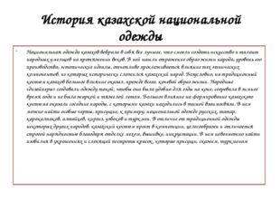 История казахской национальной одежды Национальная одежда казахов вобрала в с