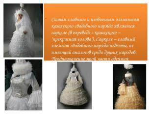 Самым главным и необычным элементом казахского свадебного наряда является са