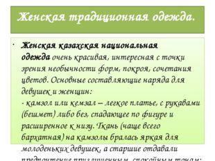 Женская традиционная одежда. Женская казахская национальная одеждаочень кра