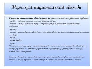 Мужская национальная одежда Казахская национальная одежда мужскаятакже имеет