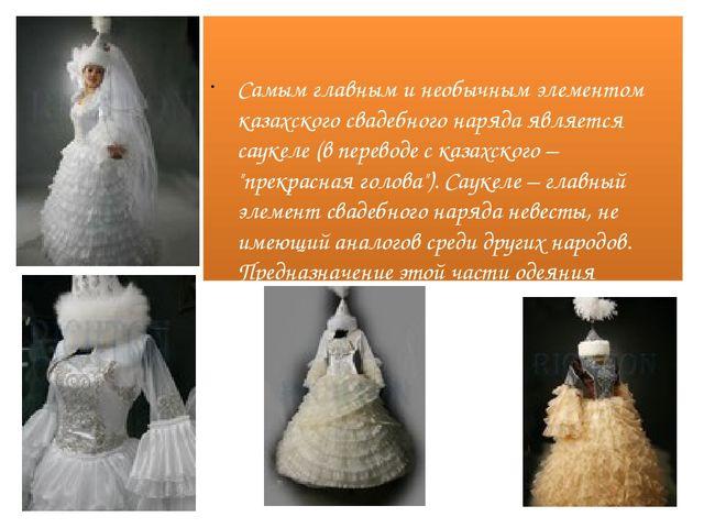 Самым главным и необычным элементом казахского свадебного наряда является са...