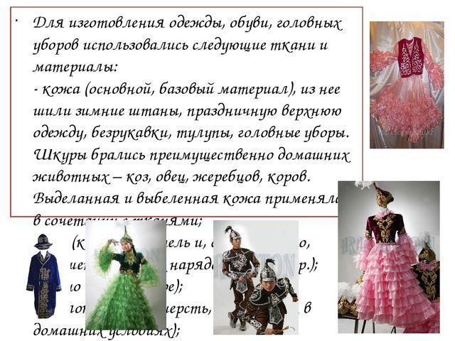 Для изготовления одежды, обуви, головных уборов использовались следующие тка...