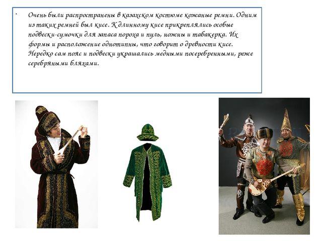 Очень были распространены в казахском костюме кожаные ремни. Одним из таких...