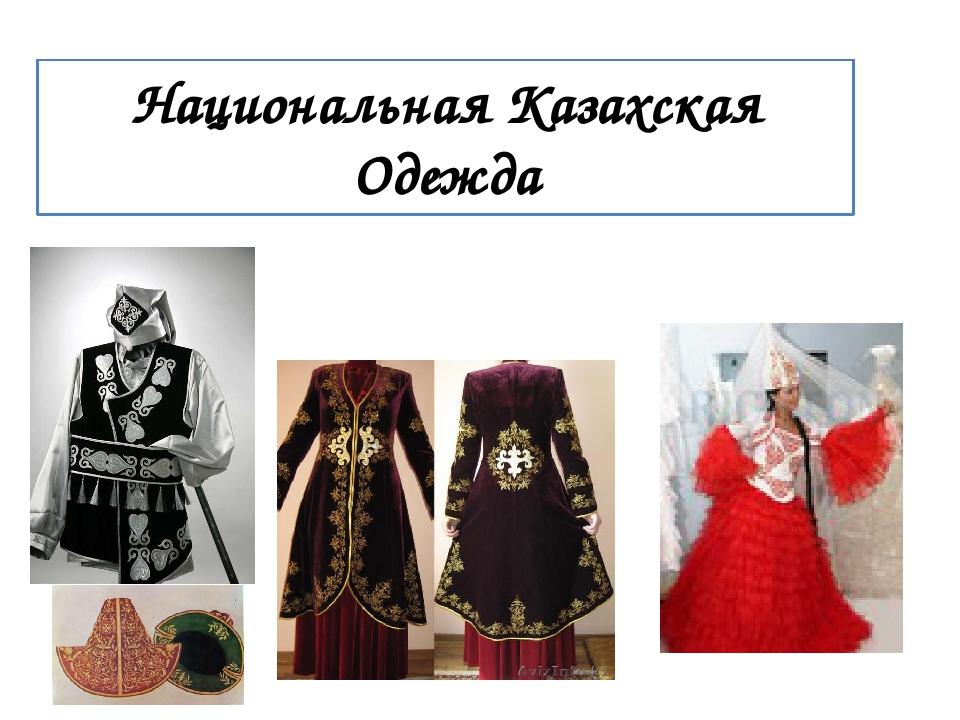 Национальная Казахская Одежда