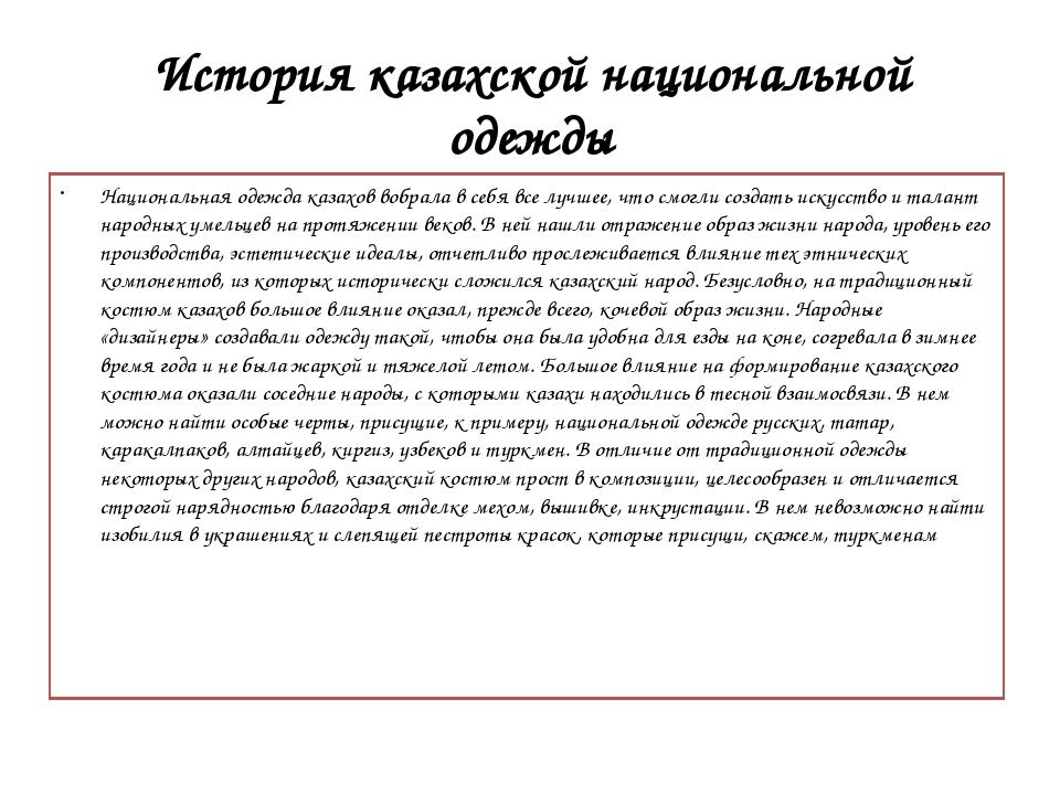История казахской национальной одежды Национальная одежда казахов вобрала в с...