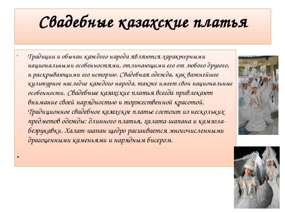 Свадебные казахские платья Традиции и обычаи каждого народа являются характер...