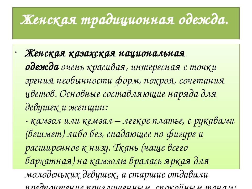 Женская традиционная одежда. Женская казахская национальная одеждаочень кра...