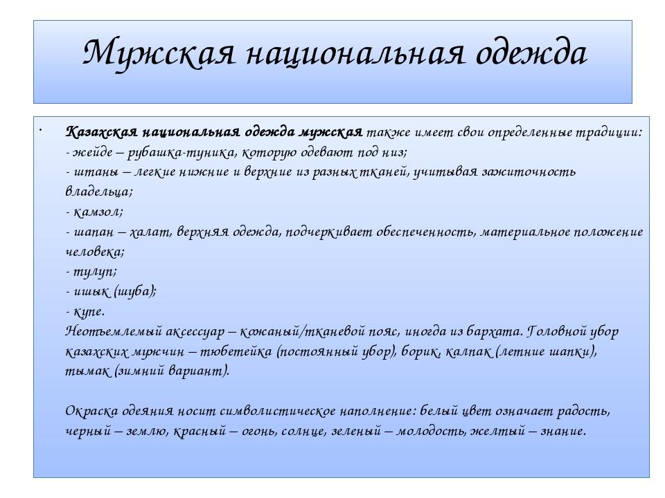 Мужская национальная одежда Казахская национальная одежда мужскаятакже имеет...