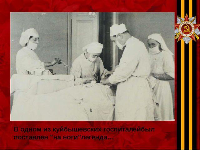 """В одном из куйбышевскихгоспиталейбыл поставлен """"на ноги""""легенда…"""
