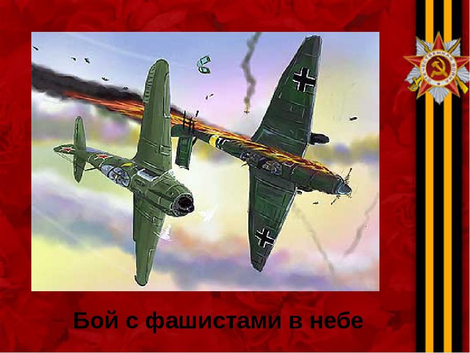 Бой с фашистами в небе
