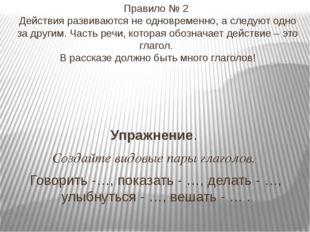 Правило № 2 Действия развиваются не одновременно, а следуют одно за другим. Ч