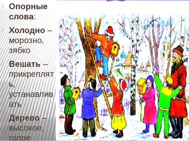 Опорные слова: Холодно – морозно, зябко Вешать – прикреплять, устанавливать...