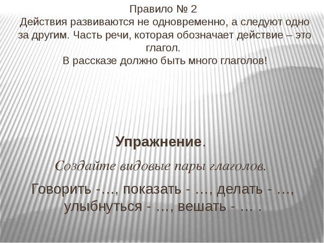 Правило № 2 Действия развиваются не одновременно, а следуют одно за другим. Ч...
