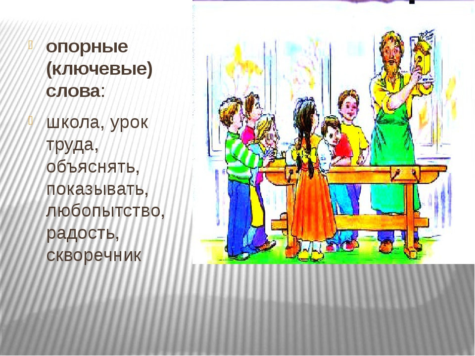 опорные (ключевые) слова: школа, урок труда, объяснять, показывать, любопытс...