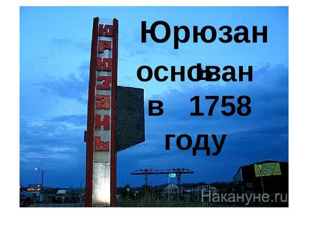 Юрюзань основан в 1758 году