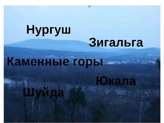 Нургуш Зигальга Каменные горы Юкала Шуйда