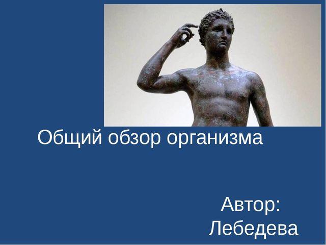 Общий обзор организма Автор: Лебедева Г.В.