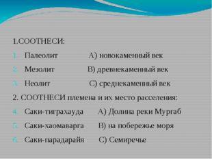 Опрос домашнего задания 1.СООТНЕСИ: Палеолит А) новокаменный век Мезолит В)