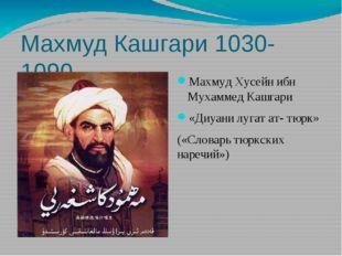 Махмуд Кашгари 1030-1090 Махмуд Хусейн ибн Мухаммед Кашгари «Диуани лугат ат-