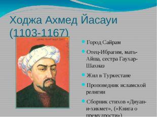 Ходжа Ахмед Йасауи (1103-1167) Город Сайрам Отец-Ибрагим, мать-Айша, сестра Г