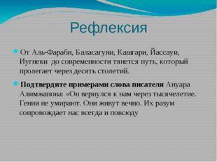 Рефлексия От Аль-Фараби, Баласагуни, Кашгари, Йассауи, Иугнеки до современнос