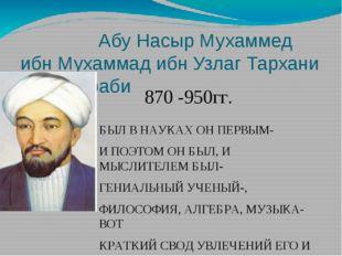 Абу Насыр Мухаммед ибн Мухаммад ибн Узлаг Тархани аль -Фараби БЫЛ В НАУКАХ О