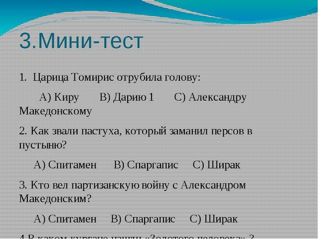 3.Мини-тест 1. Царица Томирис отрубила голову: А) Киру В) Дарию 1 С) Александ...