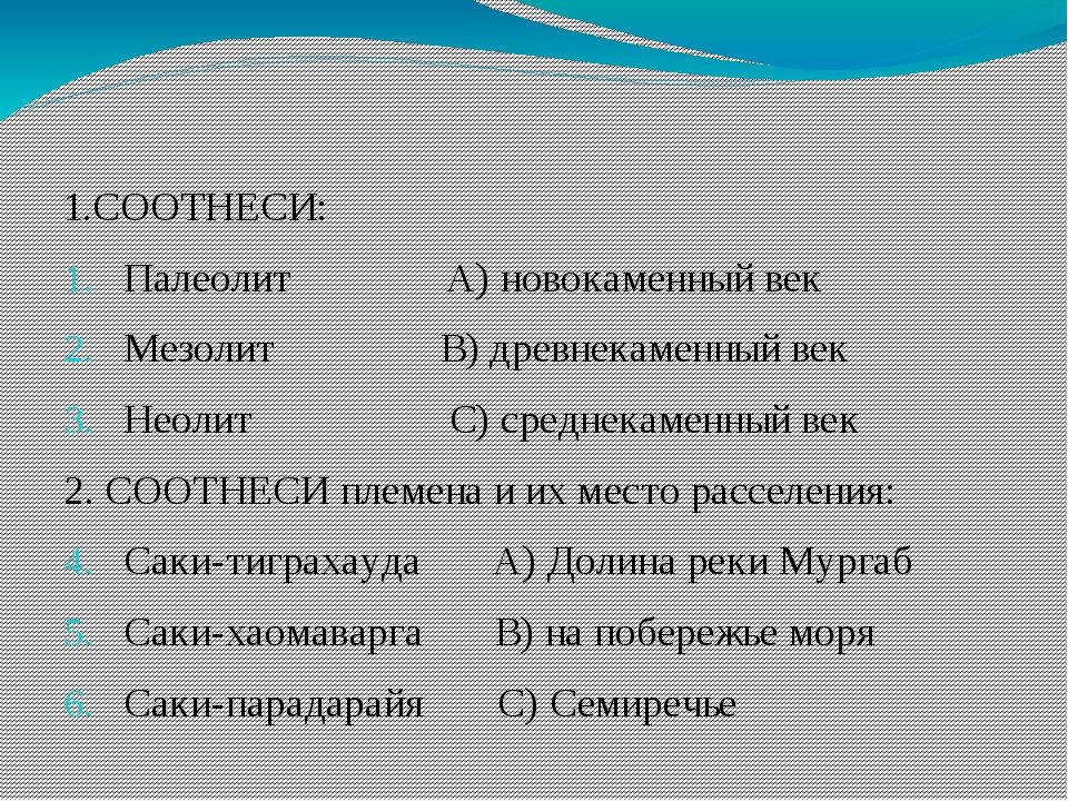 Опрос домашнего задания 1.СООТНЕСИ: Палеолит А) новокаменный век Мезолит В)...