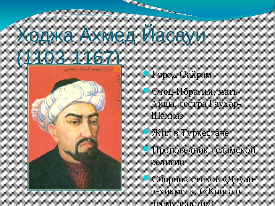Ходжа Ахмед Йасауи (1103-1167) Город Сайрам Отец-Ибрагим, мать-Айша, сестра Г...
