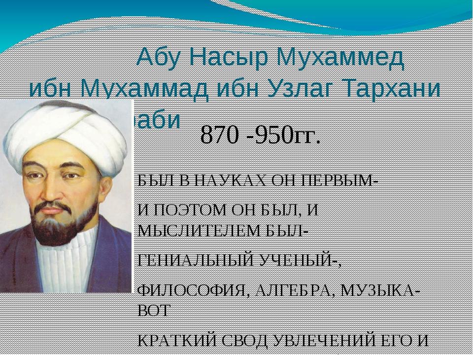 Абу Насыр Мухаммед ибн Мухаммад ибн Узлаг Тархани аль -Фараби БЫЛ В НАУКАХ О...