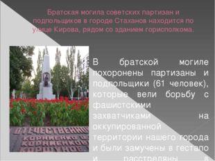 Братская могила советских партизан и подпольщиков в городе Стаханов находится