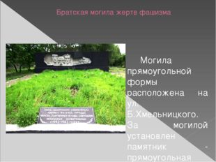 Братская могила жертв фашизма Могила прямоугольной формы расположена на ул.