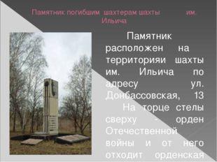 Памятник погибшим шахтерам шахты им. Ильича Памятник расположен на территор