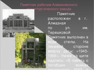Памятник рабочим Алмазнянского металлургического завода Памятник расположен