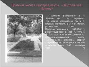 Братская могила шахтеров шахты «Центральная- Ирмино» Памятник расположен в г