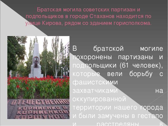 Братская могила советских партизан и подпольщиков в городе Стаханов находится...