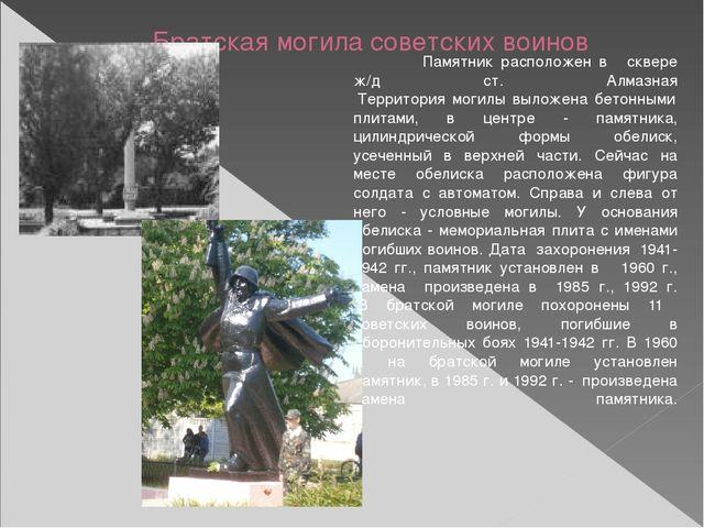 Братская могила советских воинов Памятник расположен в  сквере ж/д ст. Алм...
